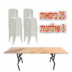 חבילת השכרת כיסאות ושולחנות
